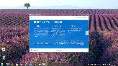 Windows10update_2