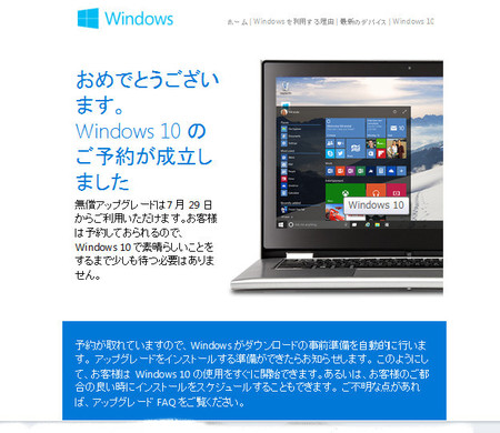 Windows10update_2_3